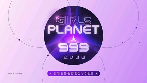 [Girls Planet 999] 'Welcome to Girls Planet' 预告片花絮